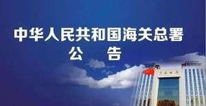 多国肉企产品将暂停进入中国!或利好国内猪价?